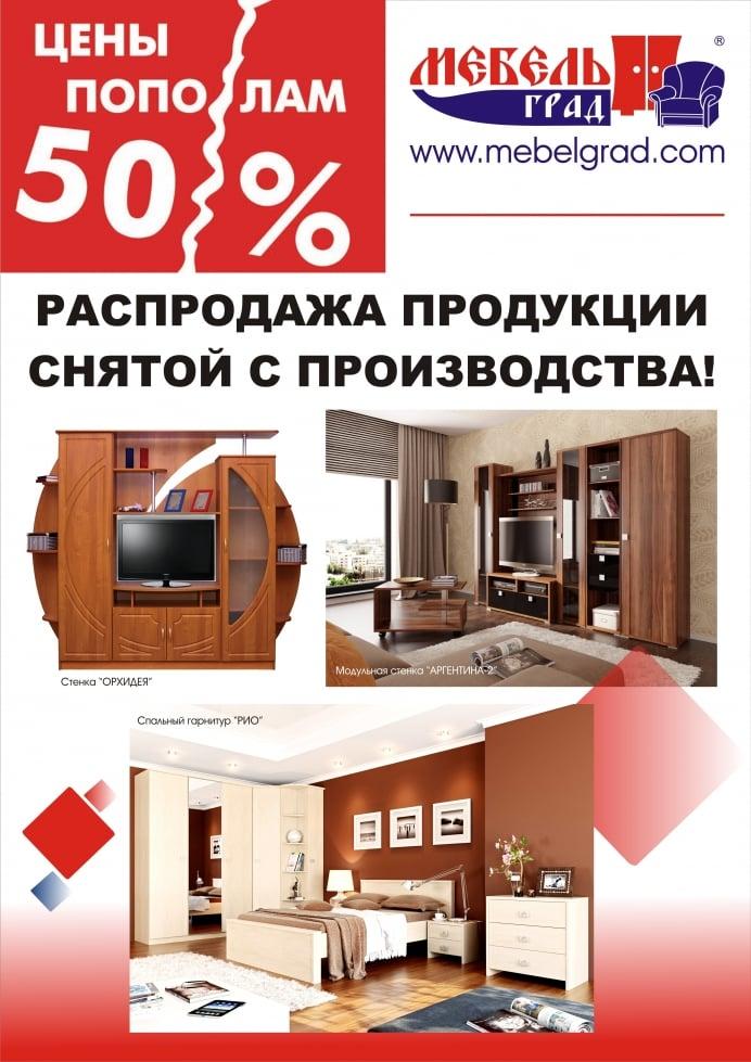распродажа выставочных образцов мебели курск - фото 9